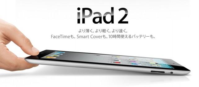 iPad 2 Japan