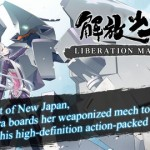 Liberation Maiden for iPhone 1