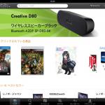Amazon Mobile Japan