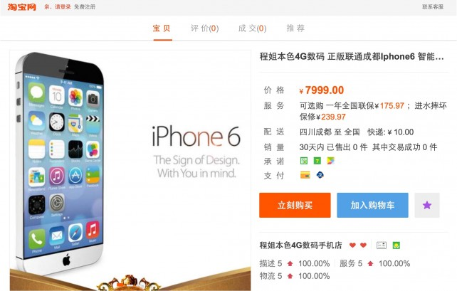 Preorders for Apple's 'iPhone 6′ are now being offered by online sellers in China