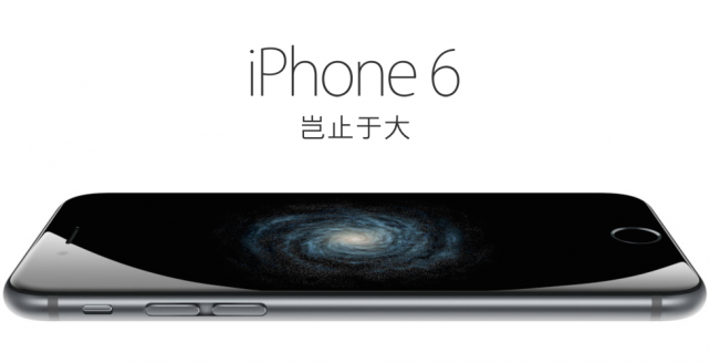 Apple set to start selling iPhone 6 and iPhone 6 Plus in China on Oct. 17
