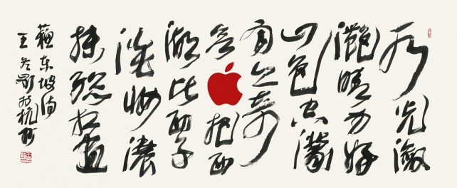 Apple taps celebrated calligrapher to promote soon-to-open West Lake store in China