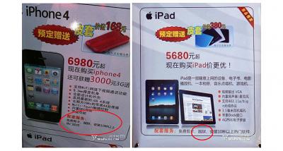 China Unicom Will Jailbreak Your New iPhone 4?