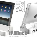 iPADock Can Handle Two iPads, Four iPhones, Or An iPad And Two iPhones