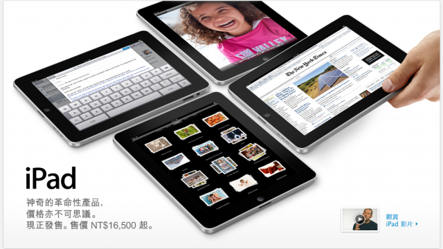 iPad Now Available In Taiwan And South Korea