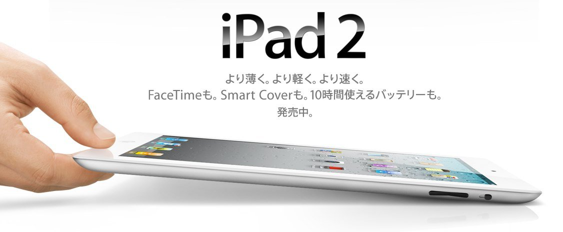 Japan's iPad 2 Launch: Queues & Happy Customers