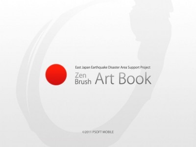 Zen Brush Art Book: Help Japan Disaster Relief With Art