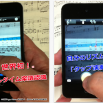 This iPhone Application Can Actually Read Sheet Music