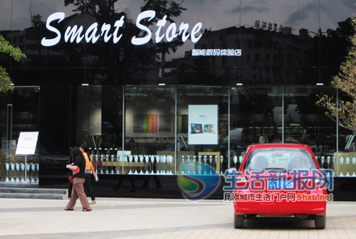 China's Knockoff Apple Stores Change Name To Smart Store
