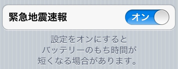 iOS 5 Brings Early Earthquake Warnings To Japanese Users