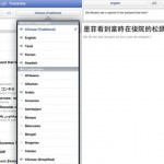 Google Translate Goes Universal: Now Supports The iPad