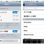 In Japan, 'iTunes In The Cloud' Appears, Match Launching Soon?