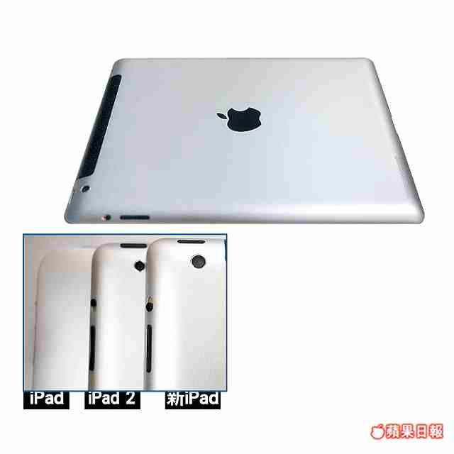 iPad 3 Rumored To Have 8MP Camera And More Tapered Shell
