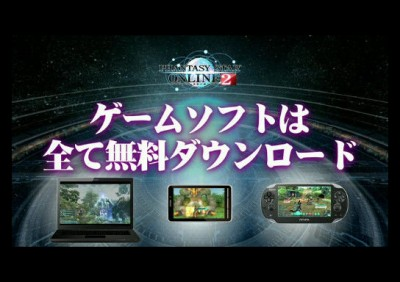Sega Bringing Their New MMO To iOS?