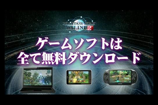 Sega Bringing Their New MMO To iOS?