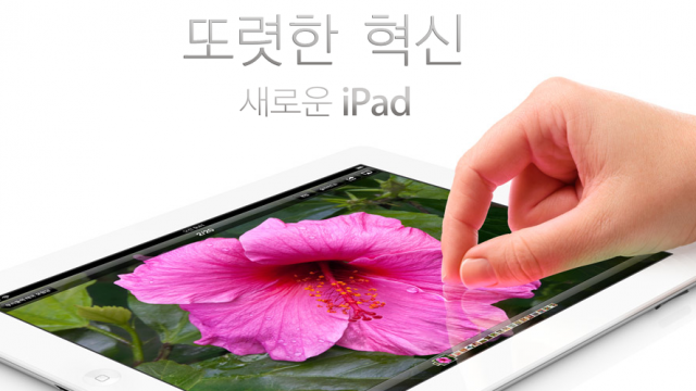 New iPad Arrives in South Korea & 11 Additional Countries This Week