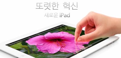 The New iPad Launches In More Countries, Quicker To Get In US