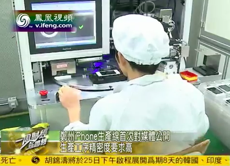 New Behind-The-Scenes Video Of Foxconn's Factory Shows iPhone Production Line