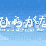 "Upcoming ""Hiragana Pixel Party"" Mixes Game Genres To Help You Learn Japanese"