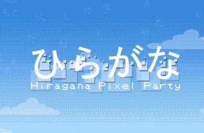 """Upcoming """"Hiragana Pixel Party"""" Mixes Game Genres To Help You Learn Japanese"""