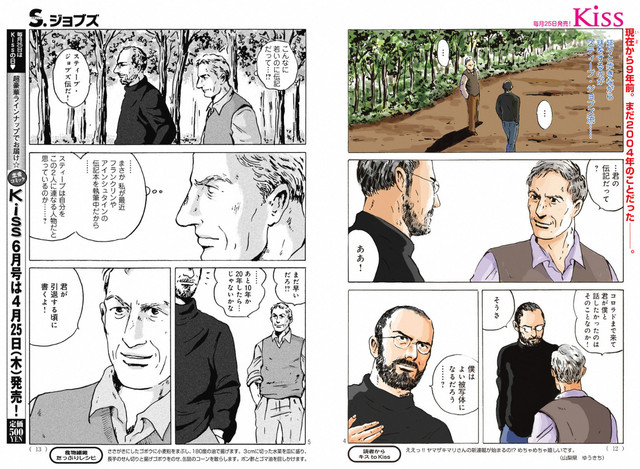 Official Manga Adaptation Of Bestselling 'Steve Jobs' Biography Debuts In Japan