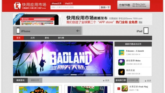 Team Of Chinese Hackers Launches Pirated 'App Store' For iOS