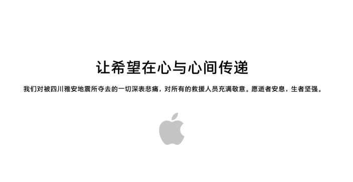 Apple Donates 50 Million Yuan To Victims Of Chinese Earthquake
