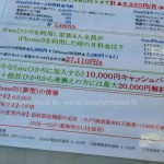 Leaked KDDI Document Points To Summer Launch For iPhone 5S