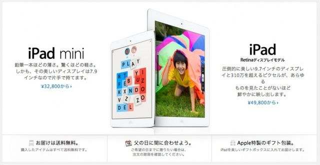Apple Increases iPad, iPod Pricing In Its Japanese Online Store