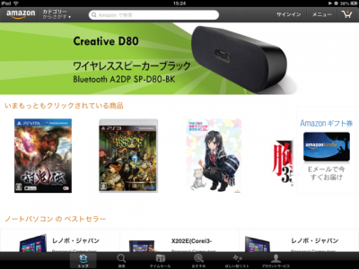 Amazon Mobile For iPad Launches In China And Japan, Gains Category Browsing