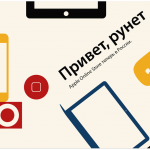 Cupertino Looks To The East: Launches Its Apple Online Store In Russia
