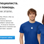 Apple's Russian Online Store Features Virtual 'Specialists'