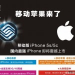 China Mobile iPhone Posters Appear Online, Launch Expected In The Coming Months