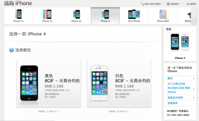 In China, The iPhone 4 Is Apple's True Low-Cost Handset