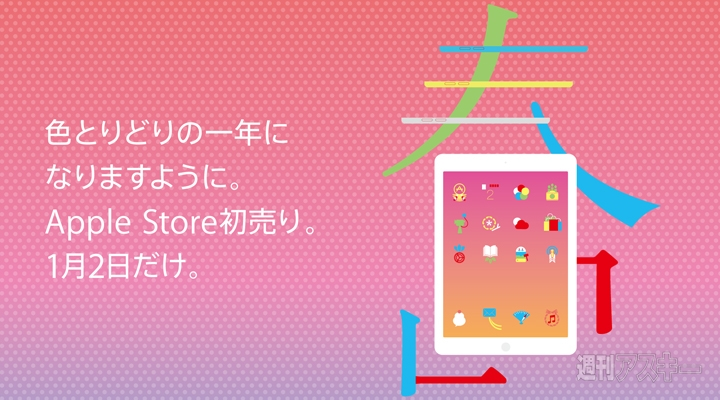 Annual 'Lucky Bag' Sale Coming To Several Japanese Apple Stores Soon
