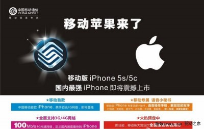 Apple Finally Signs iPhone Partnership Deal With China Mobile, Reports WSJ