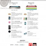 China Mobile Pre-Registration Page Suggests iPhone Launch Could Be Imminent