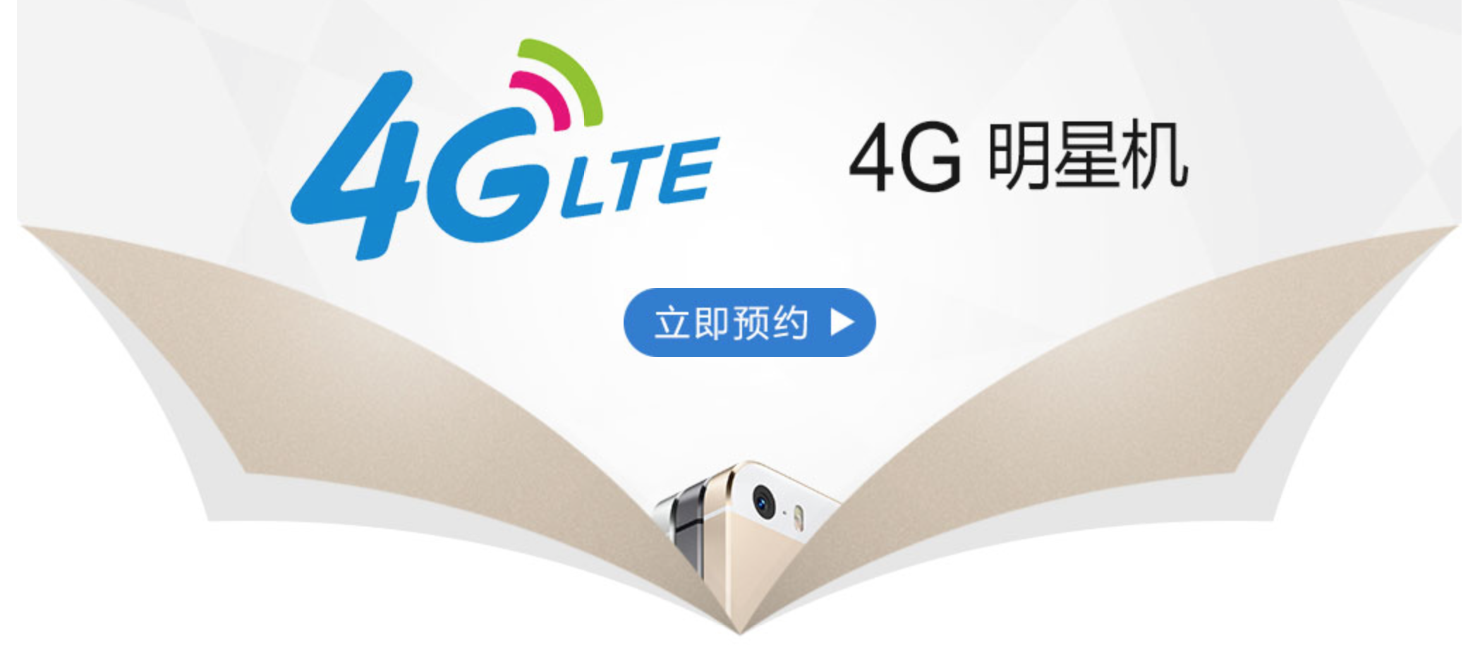 China Mobile Teases Imminent Launch Of iPhone Preorders At Its Beijing Website