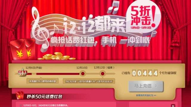 China Mobile To Launch Preorders For Apple's iPhone This Thursday