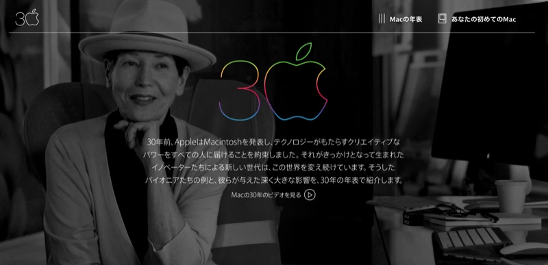Apple Publishes Localized 'Mac 30' Mini-Sites For Select Asian Countries