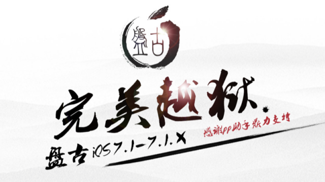 You Can Now Jailbreak iOS 7.1, iOS 7.1.1 Using The Pangu Jailbreak Tool