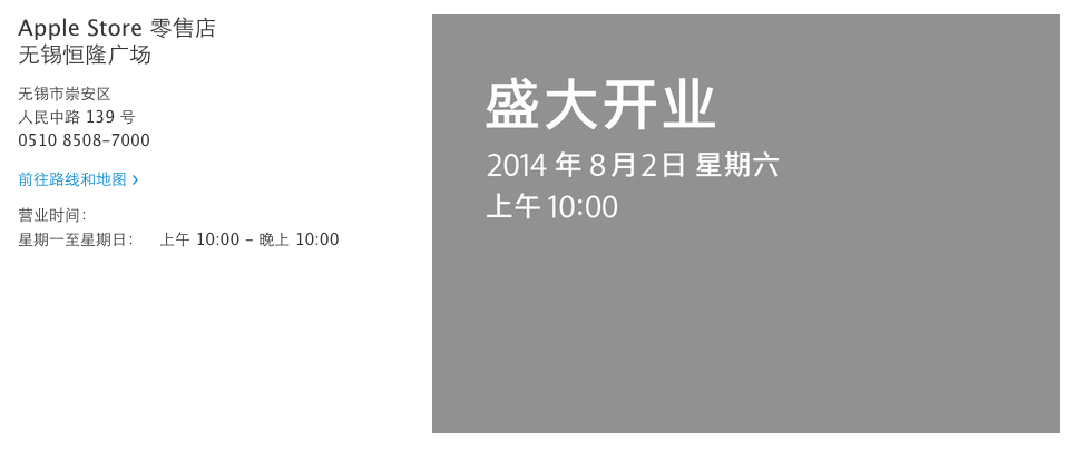 Apple to open another retail store in China on Aug. 2 at Center 66 in Wuxi