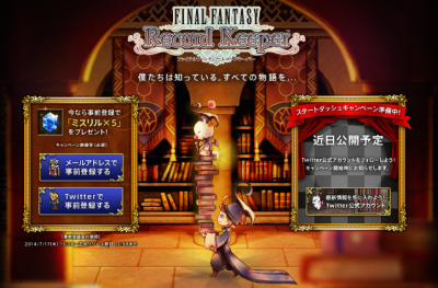 Square Enix and DeNA unveil Final Fantasy Record Keeper, out on iOS this summer
