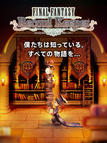 Square Enix and DeNA launch Final Fantasy Record Keeper for iOS in Japan
