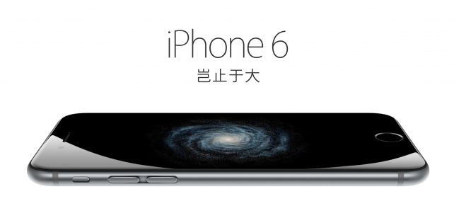 The iPhone 6 and iPhone 6 Plus will soon be sold in China