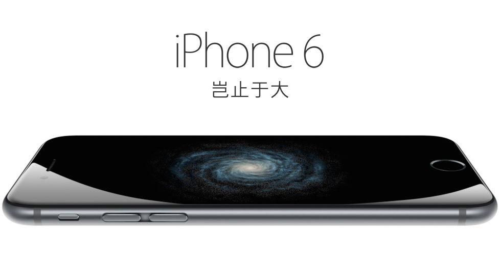 Apple's iPhone 6 and iPhone 6 Plus rumored to be launched in China on Oct. 10