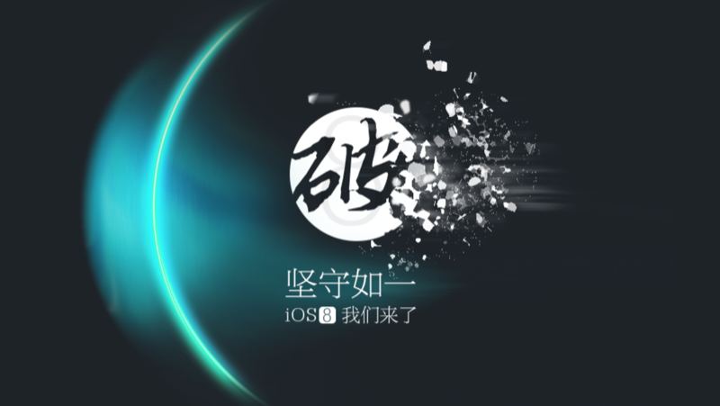 TaiG's jailbreak for iOS 8.1.1 is available now for Windows users