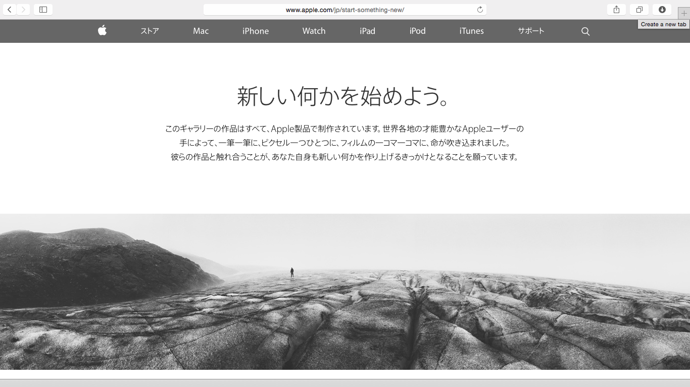 Apple's Japanese website encourages iOS and Mac users to 'Start Something New'