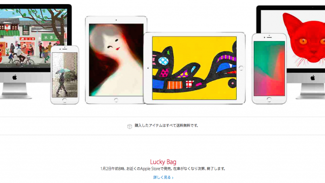 Apple to once again offer 'Lucky Bags' in celebration of the new year in Japan