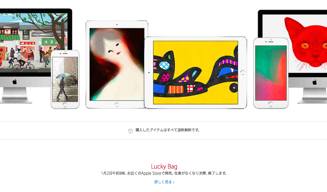 Check out what's inside Apple's 'Lucky Bags' in Japan this year
